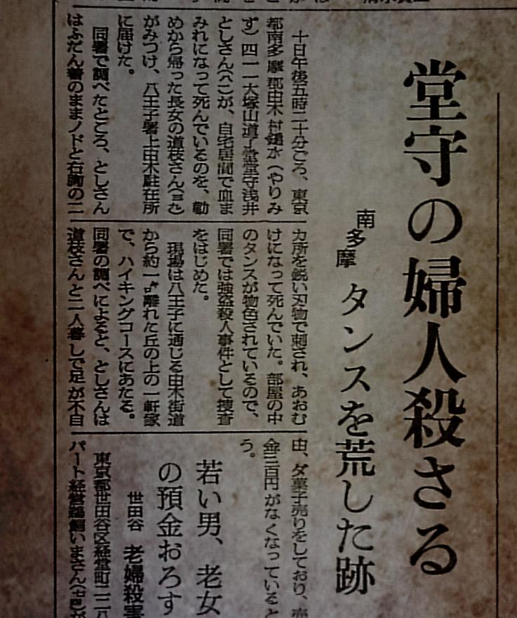朝日新聞昭和38年9月