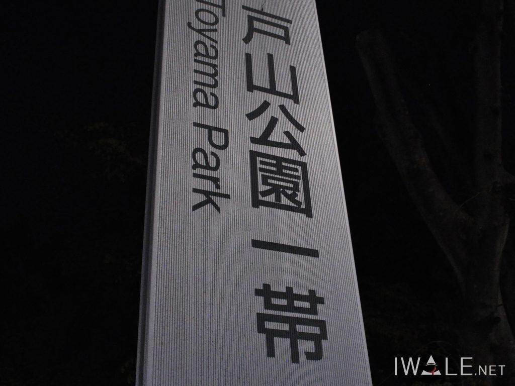 toyama-park_001